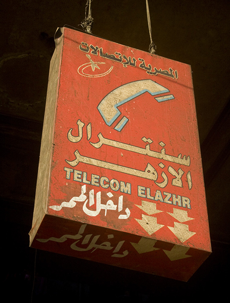 Egyptian phone sign